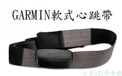 公司貨 Garmin Premium Heart Rate Monitor Soft Strap 軟式心跳帶 原廠盒裝