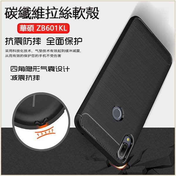 碳纖維拉絲 ASUS ZenFone  MAX Pro  M1 手機殼 華碩 ZB601kL ZB602KL 散熱 硅膠殼 包邊 軟殼 硅膠 防摔 保護套