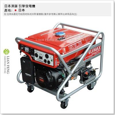 【工具屋】*含稅* 日本澤藤 引擎發電機 ELEMAX SV6500S 手拉式啟動 110V/220V V420 日本製