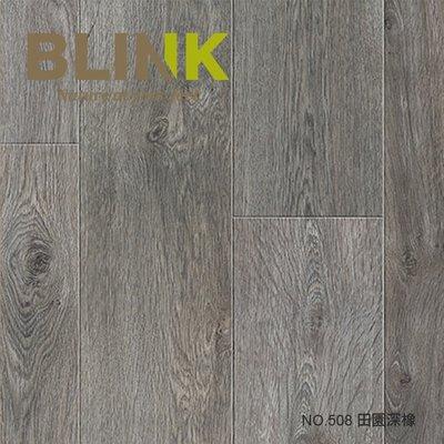 【BLINK】抗潑水AC5等級超耐磨卡扣木地板 銀河 508田園深橡(0.44坪/箱)純料販售