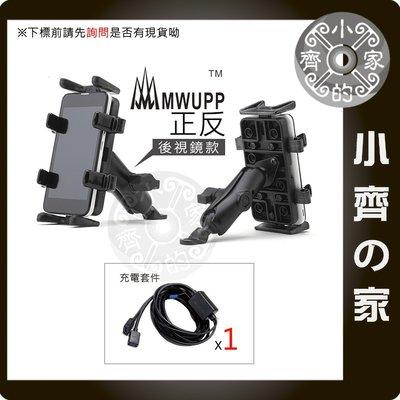 專業型 五匹 MWUPP 機車 USB...