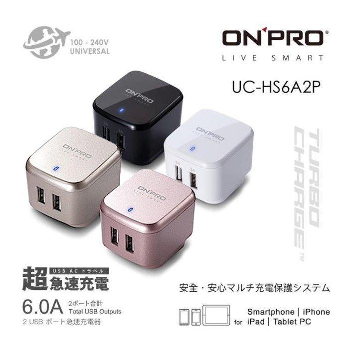 ONPRO 雙孔 USB 急速 充電頭 充電器 6A iphone X 8 7 三星 ASUS htc sony 小米