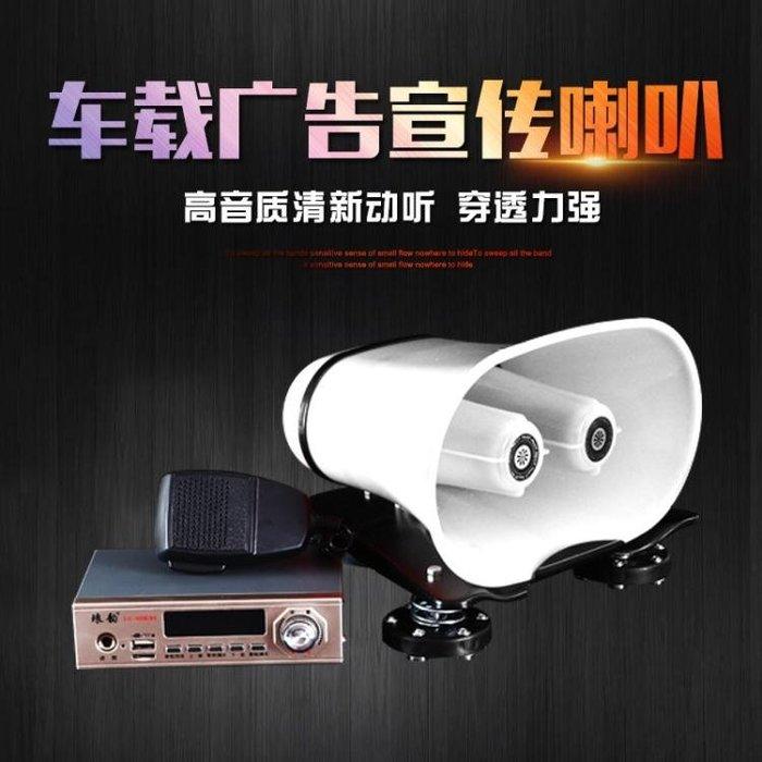12v24v車載喇叭 汽車擴音器錄音喊話機 車頂大功率廣告宣傳揚聲器