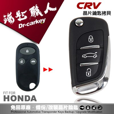【汽車鑰匙職人】HONDA CR-V 2 本田汽車 拷貝遙控器 整合晶片鑰匙 快速拷貝 免回原廠 拷貝備份 鑰匙不見