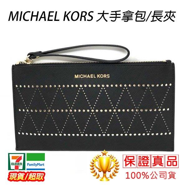 MICHAEL KORS MK 手拿包 100%保證正品附發票聖誕節皮革大手拿包(黑色)