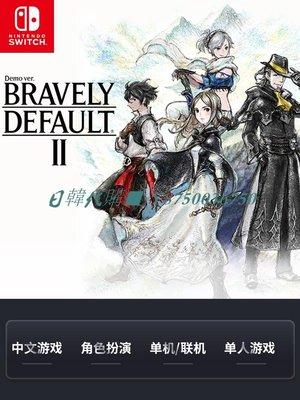 日韓代購-任天堂Switch NS游戲 勇氣默示錄2 bravely default 中文訂購20年