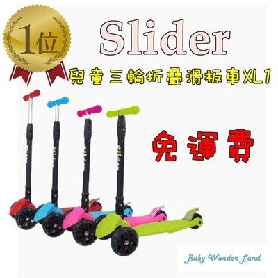 台北發貨 數量非常稀少  Slider兒童三輪折疊滑板車XL1 四種顏色 (紅/藍/粉/綠)