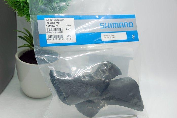 SHIMANO Dura Ace Di2 握把套 ST9070 黑色 變把套 煞變把套 Y6X098070 ☆跑的快☆