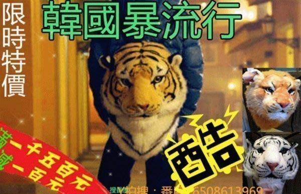 現貨【送贈品】立體 老虎包 獅子頭白虎雙肩後背包包 韓國BigBang G-Dragon志龍CNBLUE情人節畢業禮物