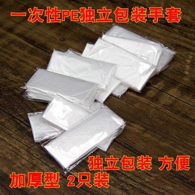 奇奇店-PE膜獨立小包裝一次性手套食品...