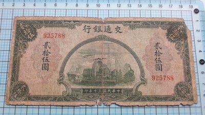 3235交通銀行民國30年貳拾伍圓.無字軌.少