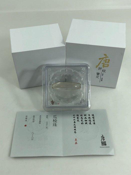 【評級古物】清代水晶瓜稜珠7.6克唐評級鑒定88分 R-039