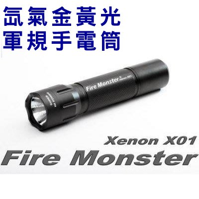 【Fire Monster】 X01 12W 氙氣爆亮金黃光軍規手電筒 最新款 體積再縮減 亮度再提升 XENON