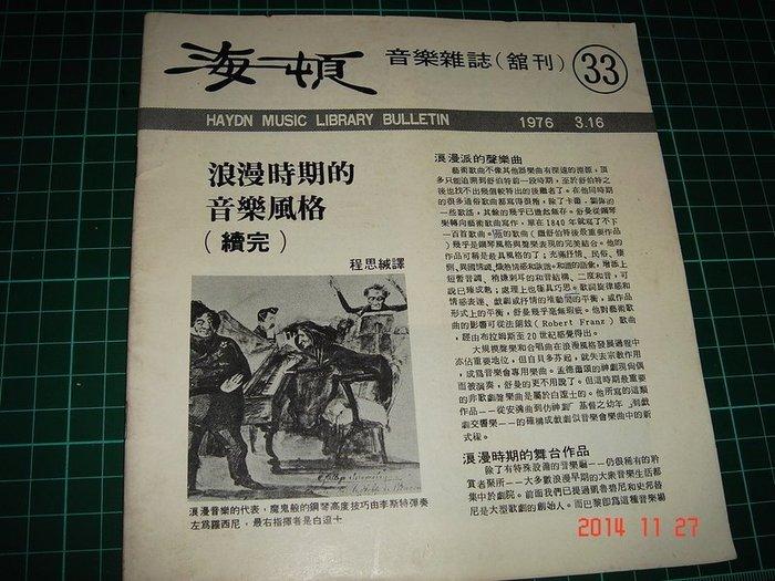早期罕見音樂雜誌絕版《海頓 音樂雜誌 24 (館刊) 》 1975.11.1 【CS超聖文化讚】