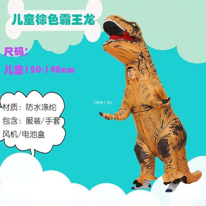 『暖寒小筑』 抖音網紅COS卡通人偶搞笑充氣恐龍服裝 年會聚會演出充氣恐龍服
