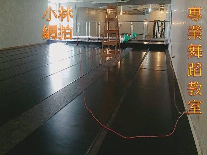 舞台地板舞蹈地墊舞台地毯塑膠地毯塑膠地板柔軟強韌不滑不澀正台製舞蹈教室舞台專用