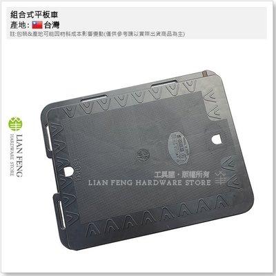 【工具屋】*含稅* 組合式平板車 HS...