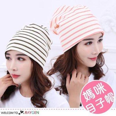 八號倉庫 條紋防風套頭孕產婦帽 月子帽 包頭帽【2Z133P777】