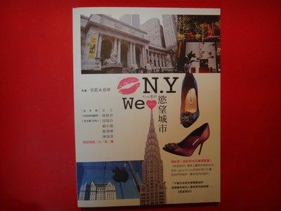【愛悅二手書坊 26-08】Kiss紐約,We love慾望城市:姊妹們! 一起奔向慾望城市 依藍等合著 布克文化出版
