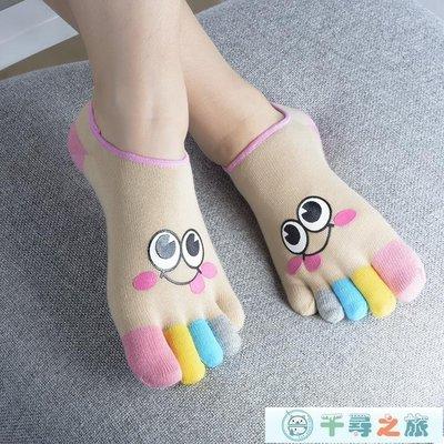 店長推薦 新低幫五指襪女純棉薄船襪子卡通笑臉五趾襪透氣吸汗帶后跟防滑