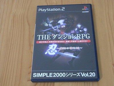 【小蕙館】PS2~ SIMPLE 2000 系列 Vol.20 THE 忍 魔物之城 (純日版)