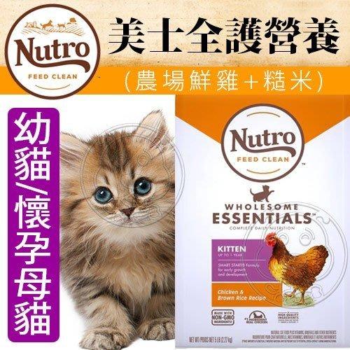 【🐱🐶培菓寵物48H出貨🐰🐹】美士全護營養》特級幼貓/懷孕母貓(農場雞肉+糙米)配方-1.36kg自取不打折