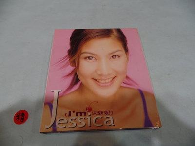 宋新妮,年輕時自己買的一手,CD,沒聽過幾次,保存良好
