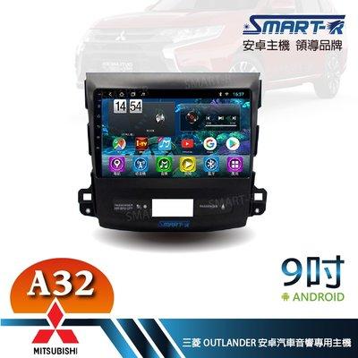 【SMART-R】三菱 OUTLANDER 舊款  9吋安卓 2+32 Android 主車機 -入門四核心A32
