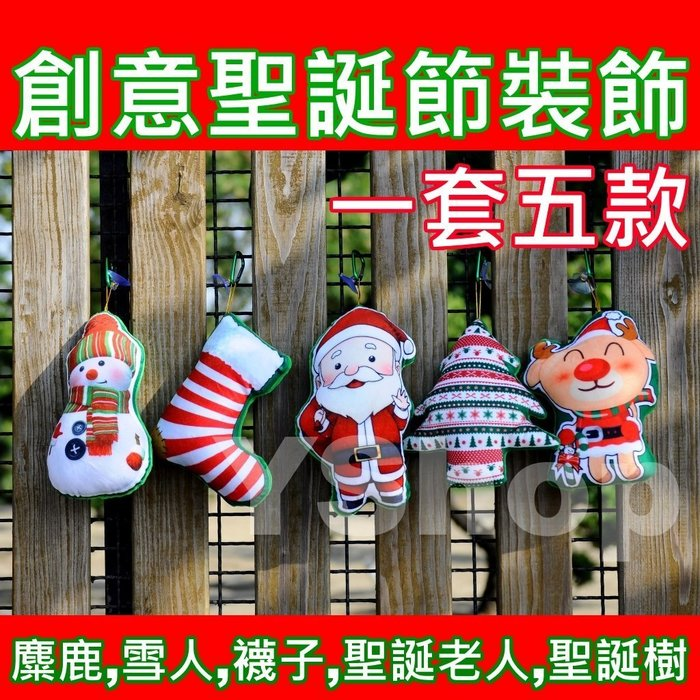 聖誕節 耶誕節 創意聖誕節 裝飾 一套5款 吸盤吊飾 麋鹿 雪人 襪子 聖誕老人 聖誕樹 玩具 佈置