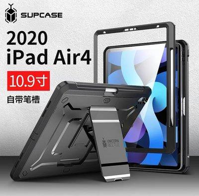 【現貨】ANCASE SUPCASE 2020 iPad Air 4 Air4 帶筆槽 支架保護殼平版套硬殼全包