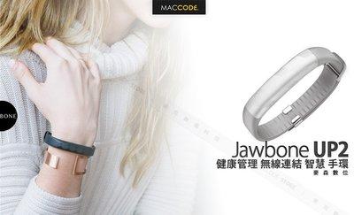 【先創公司貨】Jawbone UP2 健康管理 多功能 智慧 手環 淺灰色 2015新款 現貨 含稅 免運費