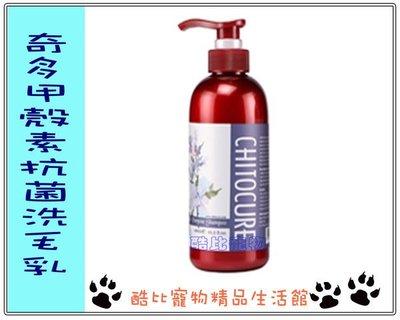 ◎酷比寵物精品生活館─1館◎奇多甲殼素寵物洗毛精抗菌洗毛乳480ml .2瓶免運