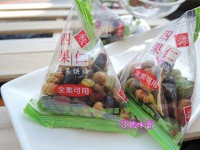 3號味蕾 量販團購網~(三角包)來新四季果仁3000G量販價...另有多款堅果
