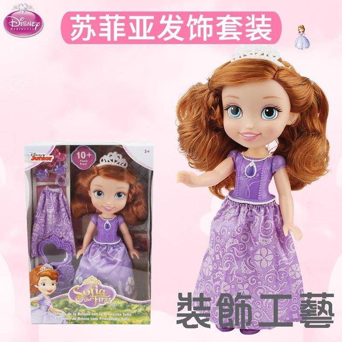 迪士尼公主蘇菲亞發飾換裝娃娃套裝飾品女孩玩具禮盒包裝生日禮物