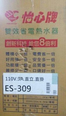 台灣彰化製造品質保證怡心牌 ES-309 110V 洗碗專用 毛小孩洗澡 盥洗電熱水器ES309 自取來認識 不用跑雲林