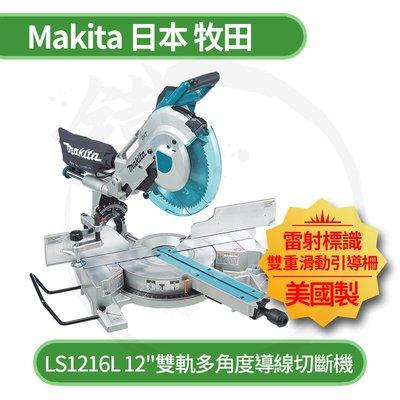 美國製*小鐵五金*MAKITA 日本牧田 LS1216L 305mm 12英吋 金屬切斷機*雙軌 多角度 導線