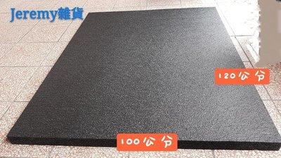 Jeremy 防撞板 EPE防撞板 發泡板 泡棉板 隔音 防震 1尺(30公分)=5元 便宜好用