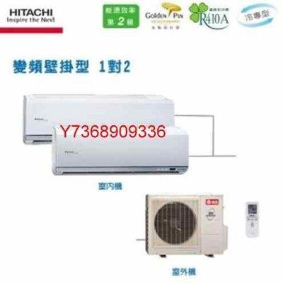 1對2*Hitachi日立*變頻冷氣機【RAS-22JK*2+RAM-50JK】~大台北地區含標準安裝+免運費~!