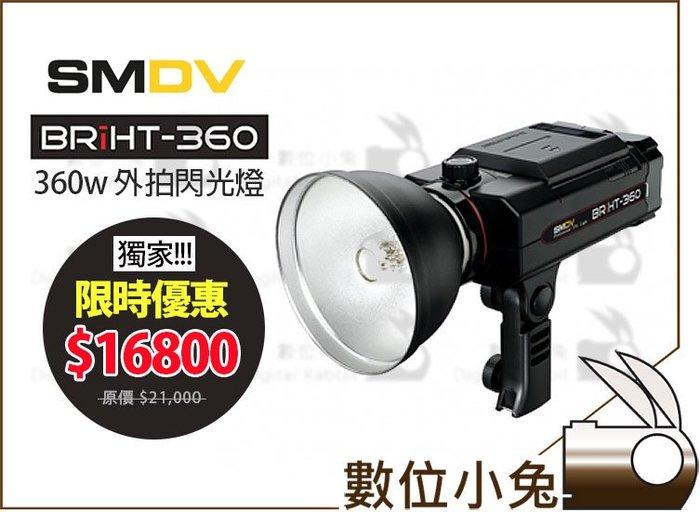 數位小兔【SMDV 獨家限時優惠 BRiHT-360 360W 外拍閃光燈】閃光燈 外拍燈 攝影燈 公司貨