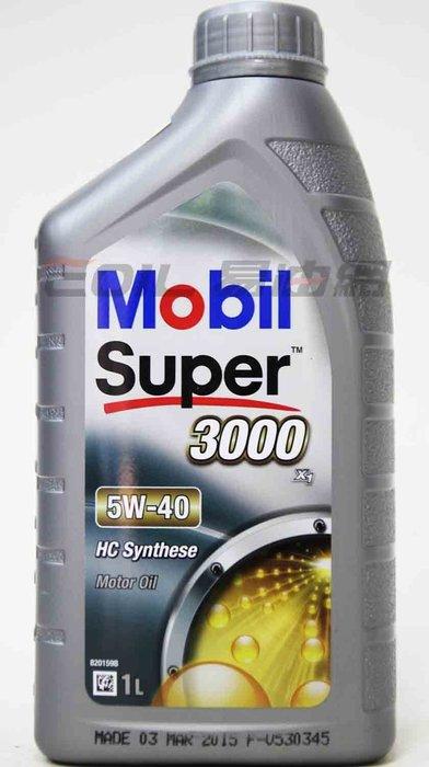 【易油網】歐洲原裝進口 Mobil super 3000 5W-40 合成機油
