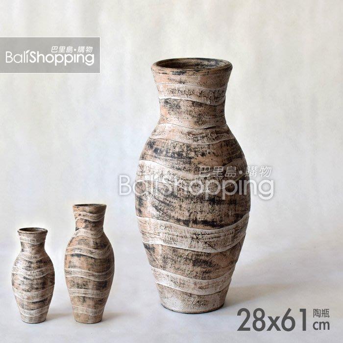 【Bali Shopping巴里島購物】峇里島手工曲線橫紋陶瓶28x61cm亞洲風花器中東風花瓶摩洛哥聚寶瓶平平安安