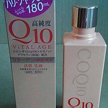 女人的精品補給站~~~KOSE  Q10高純度保濕活膚凝乳180ML   一瓶500    三瓶免運
