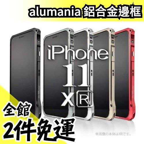 日本原裝 alumania EDGE LINE iPhone11 / XR 專用鋁合金邊框 IP-A1901【水貨碼頭】
