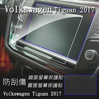 【Ezstick】福斯 Volkswagen Tiguan 2017 前中控螢幕 專用 靜電式車用LCD螢幕貼