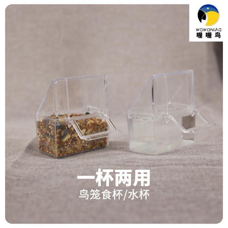 鳥籠外掛食盒 防濺鳥食盒 防濺食杯【兩個裝】