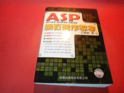 【愛悅二手書坊 04-11】Active Server Pages網頁製作教本   王國榮/著   旗標出版(無光碟)