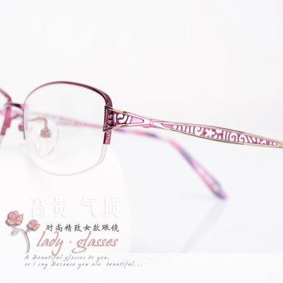 輕金屬半框眼鏡架 氣質女款小框鈦合金眼鏡 百搭紫色鏡框