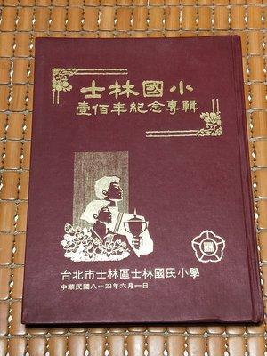 不二書店 士林國小 壹佰年紀念專輯 台北市士林區士林國民小學 84年