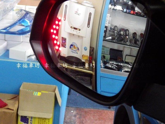 幸福車坊 2013 RAV4 廣角 卡榫式 專用 後視鏡 照後鏡 鉻鏡 LED方向鏡