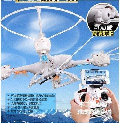 【格倫雅】^美嘉欣X400四軸飛行器實時航拍 遙控飛機直升機航模超大無人機玩具5121